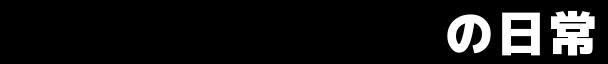 タクシードライバーの日常ロゴ2